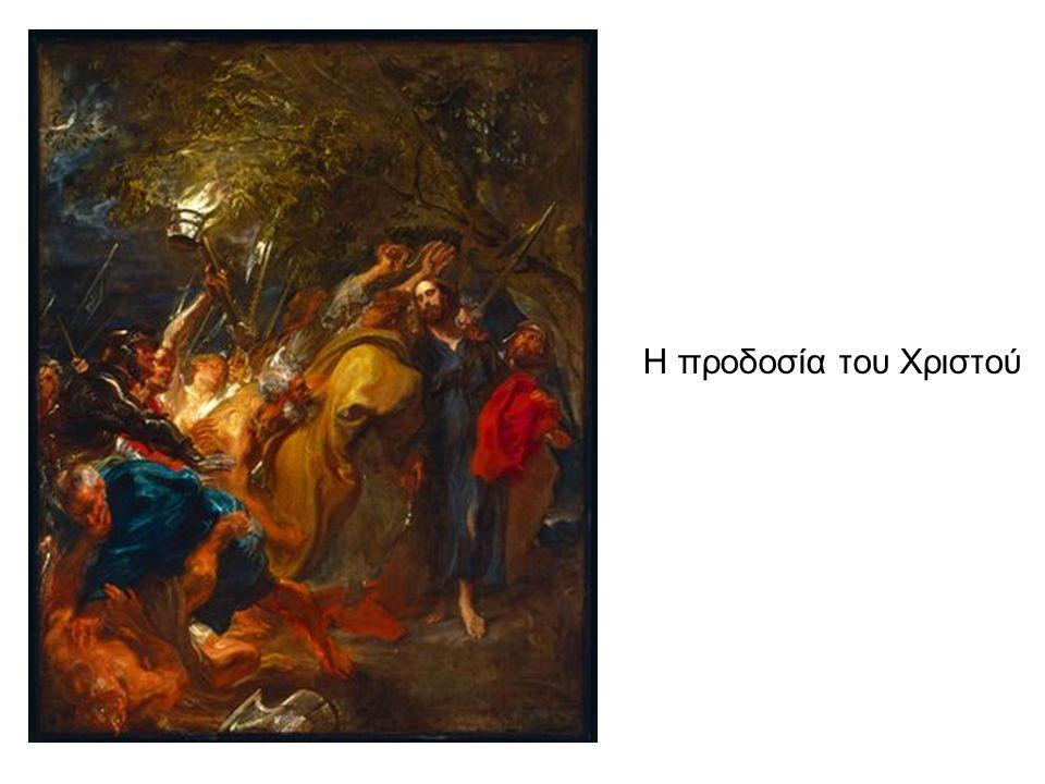 Η προδοσία του Χριστού