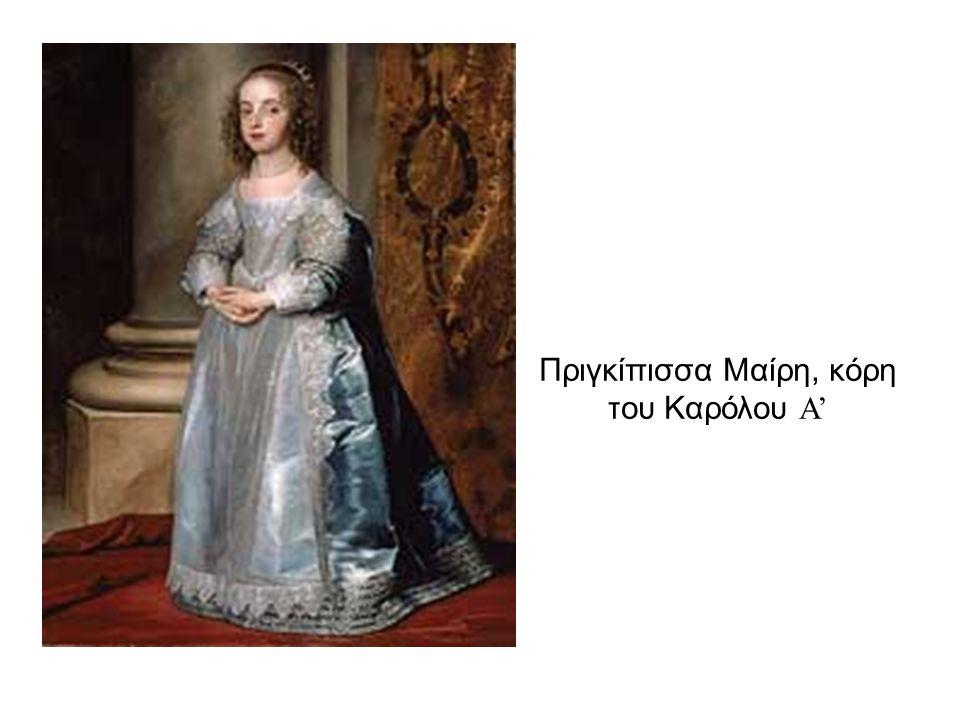 Πριγκίπισσα Μαίρη, κόρη του Καρόλου Α'