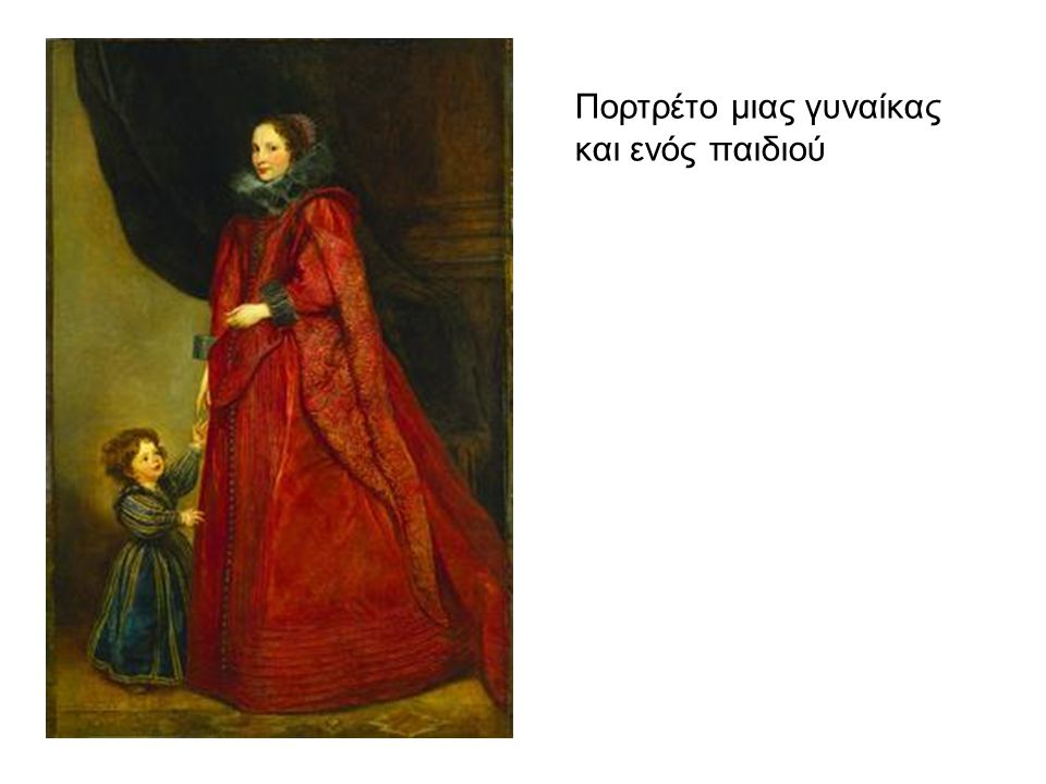 Πορτρέτο μιας γυναίκας και ενός παιδιού