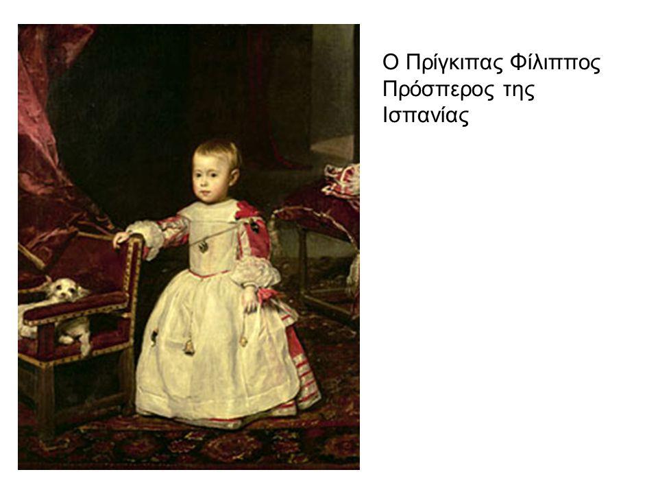 Ο Πρίγκιπας Φίλιππος Πρόσπερος της Ισπανίας