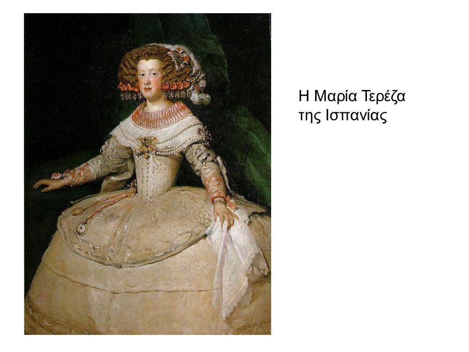 Η Μαρία Τερέζα της Ισπανίας