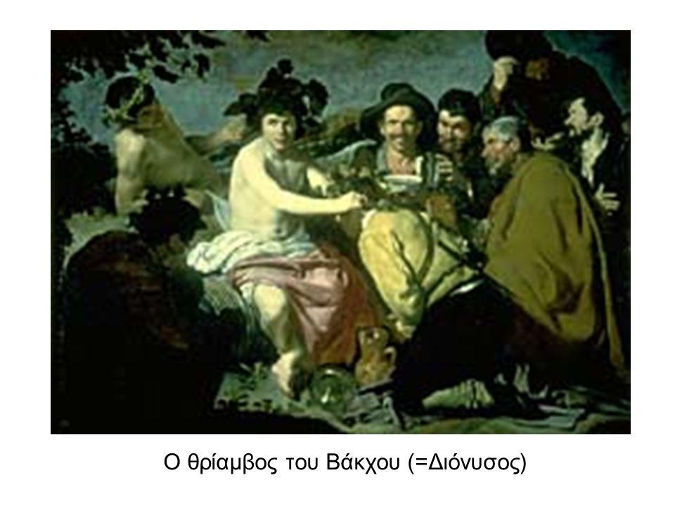 Ο θρίαμβος του Βάκχου (=Διόνυσος)
