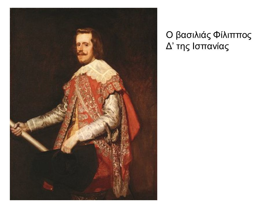 Ο βασιλιάς Φίλιππος Δ' της Ισπανίας