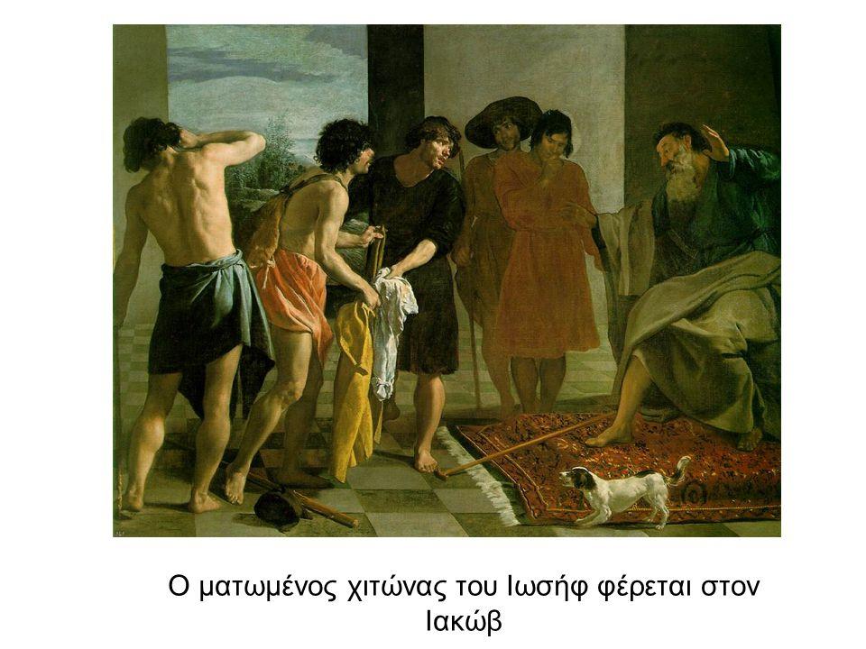 Ο ματωμένος χιτώνας του Ιωσήφ φέρεται στον Ιακώβ