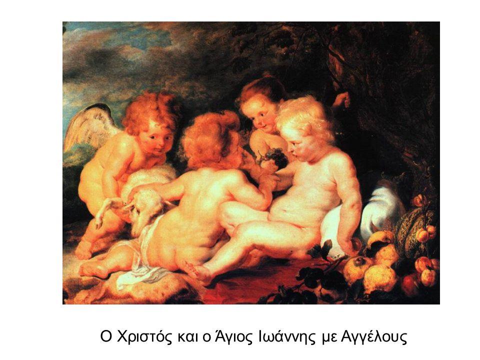 Ο Χριστός και ο Άγιος Ιωάννης με Αγγέλους