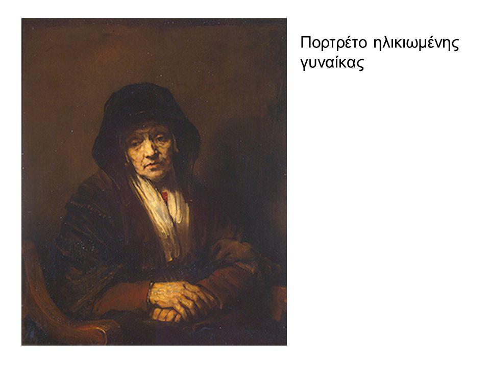 Πορτρέτο ηλικιωμένης γυναίκας