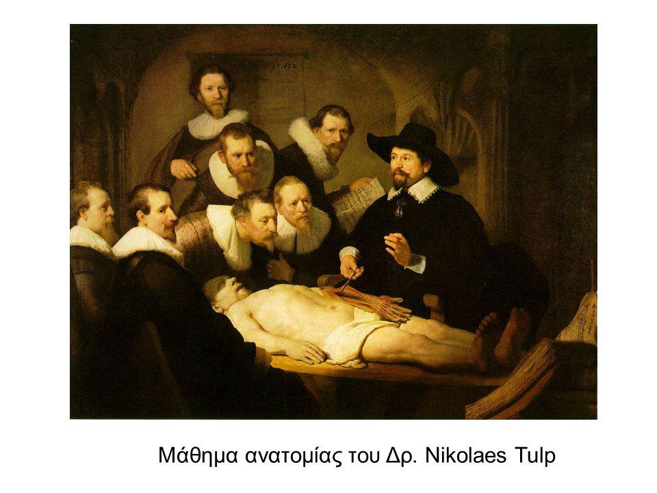 Μάθημα ανατομίας του Δρ. Nikolaes Tulp