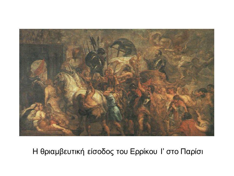 Η θριαμβευτική είσοδος του Ερρίκου Ι' στο Παρίσι