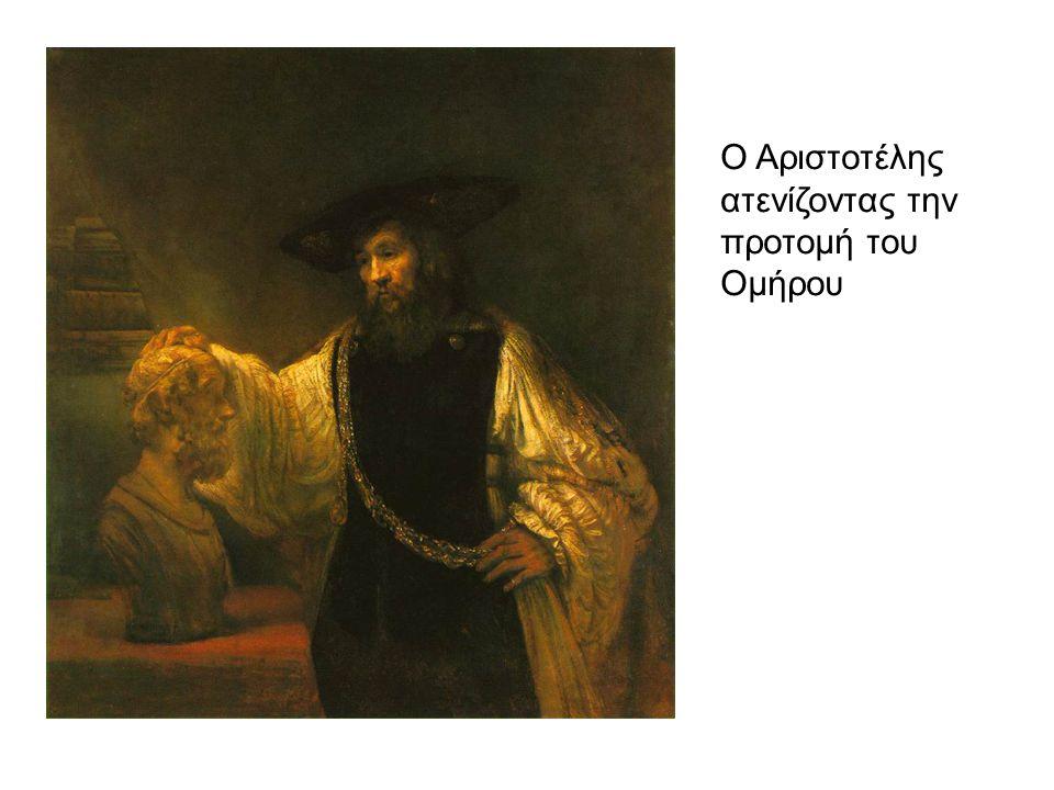 Ο Αριστοτέλης ατενίζοντας την προτομή του Ομήρου