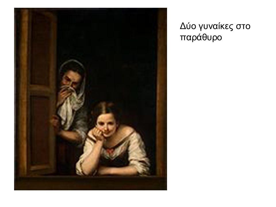 Δύο γυναίκες στο παράθυρο