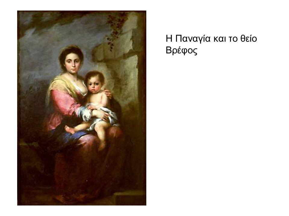 Η Παναγία και το θείο Βρέφος