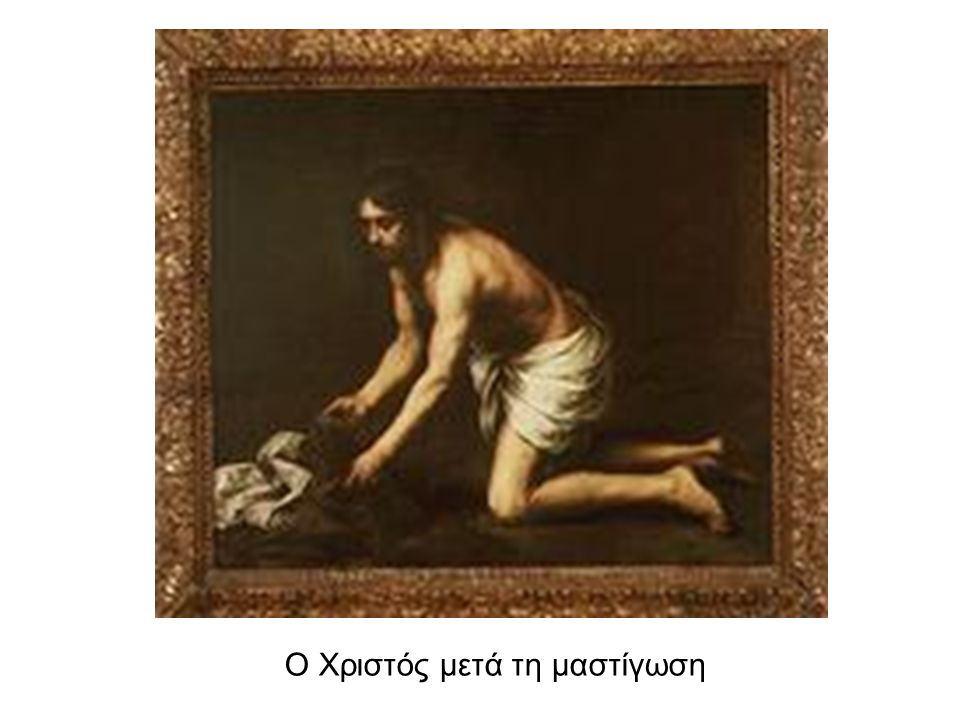 Ο Χριστός μετά τη μαστίγωση