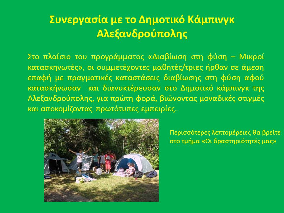 Συνεργασία με το Δημοτικό Κάμπινγκ Αλεξανδρούπολης
