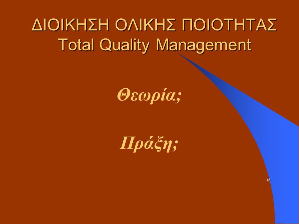 ΔΙΟΙΚΗΣΗ ΟΛΙΚΗΣ ΠΟΙΟΤΗΤΑΣ Total Quality Management