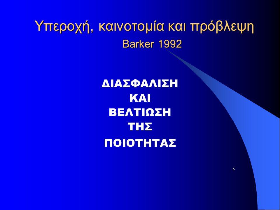 Υπεροχή, καινοτομία και πρόβλεψη Barker 1992