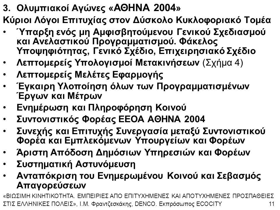 3. Ολυμπιακοί Αγώνες «ΑΘΗΝΑ 2004»