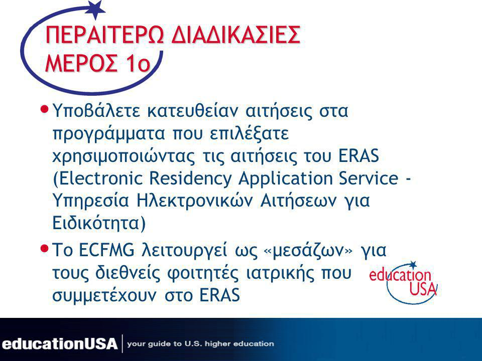 ΠΕΡΑΙΤΕΡΩ ΔΙΑΔΙΚΑΣΙΕΣ ΜΕΡΟΣ 1ο