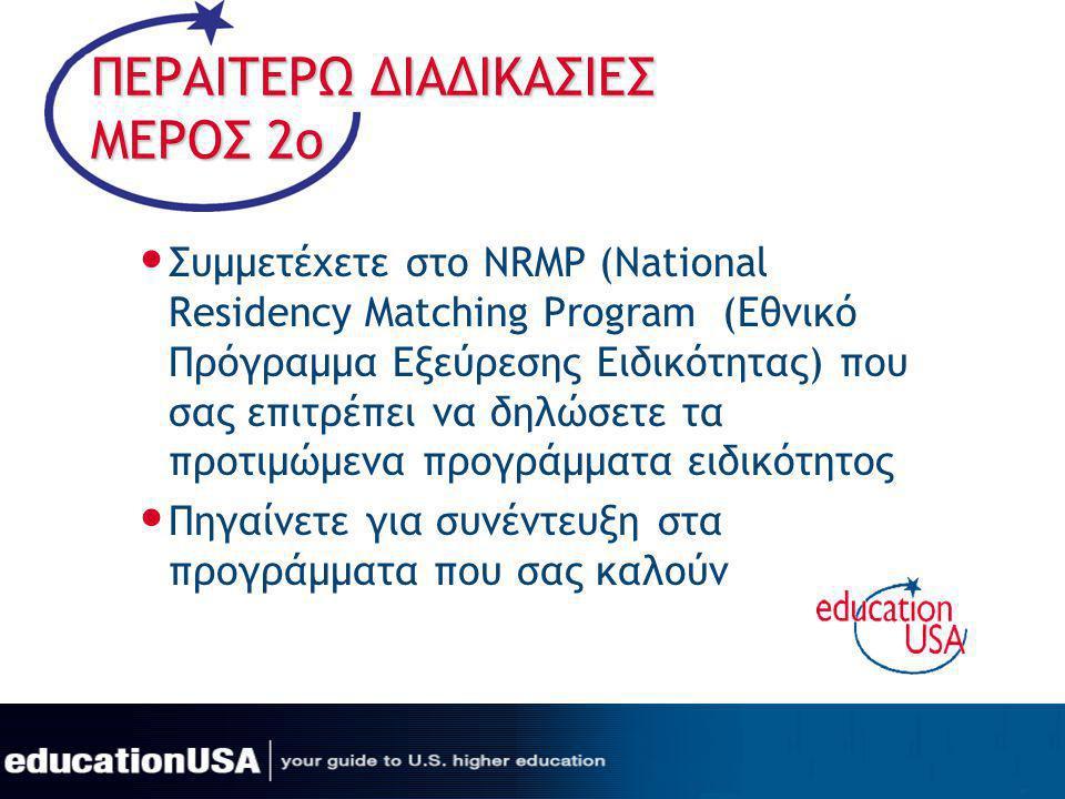 ΠΕΡΑΙΤΕΡΩ ΔΙΑΔΙΚΑΣΙΕΣ ΜΕΡΟΣ 2ο