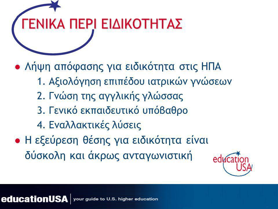 ΓΕΝΙΚΑ ΠΕΡΙ ΕΙΔΙΚΟΤΗΤΑΣ