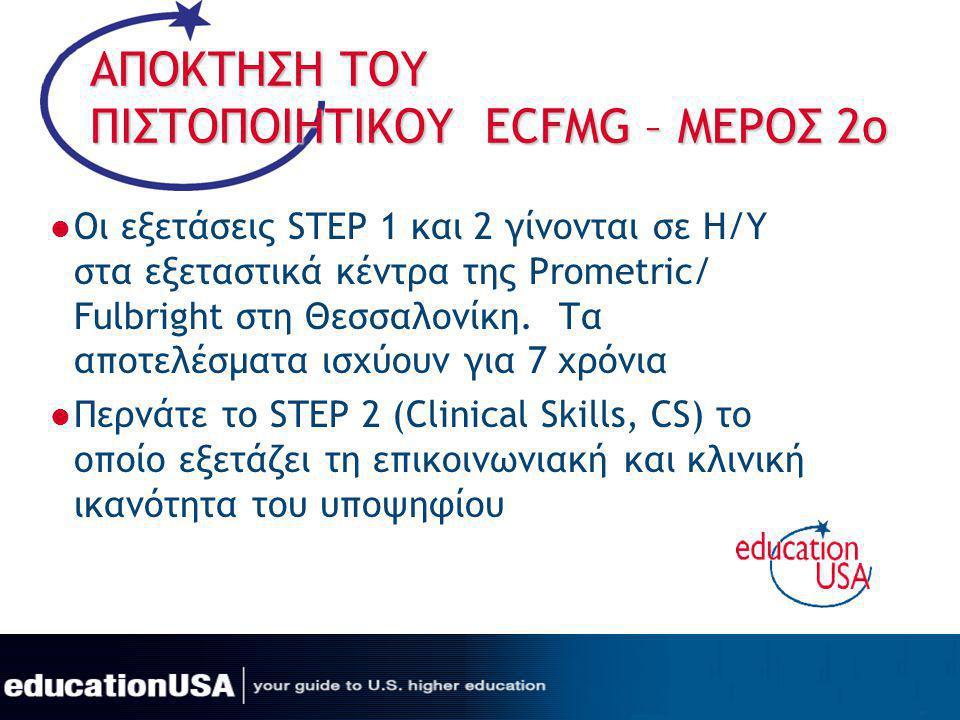 ΑΠΟΚΤΗΣΗ ΤΟΥ ΠΙΣΤΟΠΟΙΗΤΙΚΟΥ ECFMG – ΜΕΡΟΣ 2ο