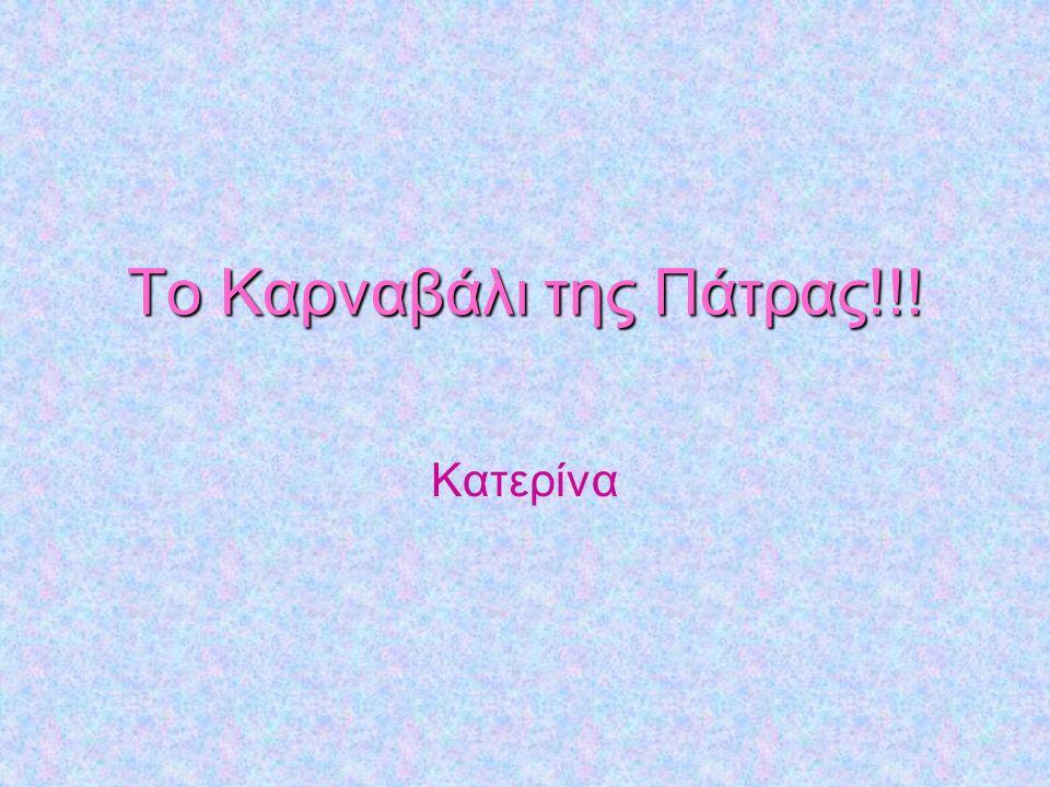 Το Καρναβάλι της Πάτρας!!!