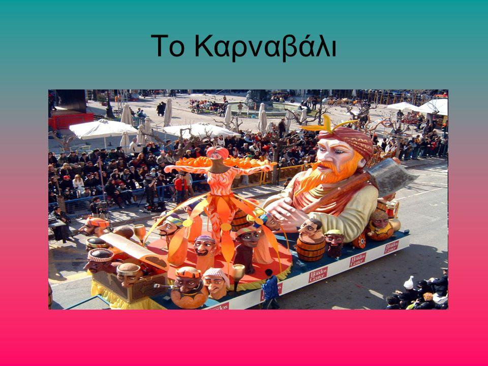 Το Καρναβάλι