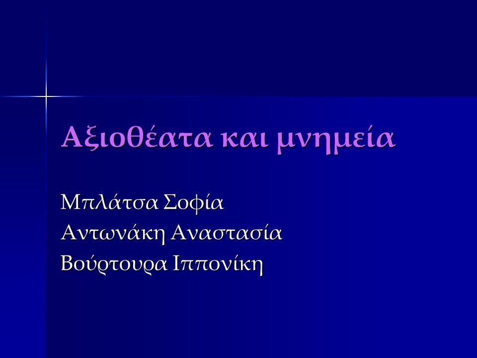 Μπλάτσα Σοφία Αντωνάκη Αναστασία Βούρτουρα Ιππονίκη