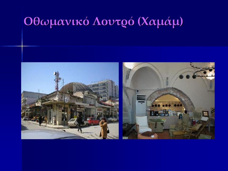Οθωμανικό Λουτρό (Χαμάμ)