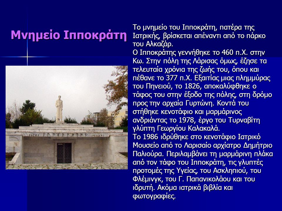 Μνημείο Ιπποκράτη