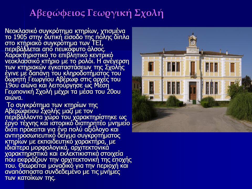 Αβερώφειος Γεωργική Σχολή
