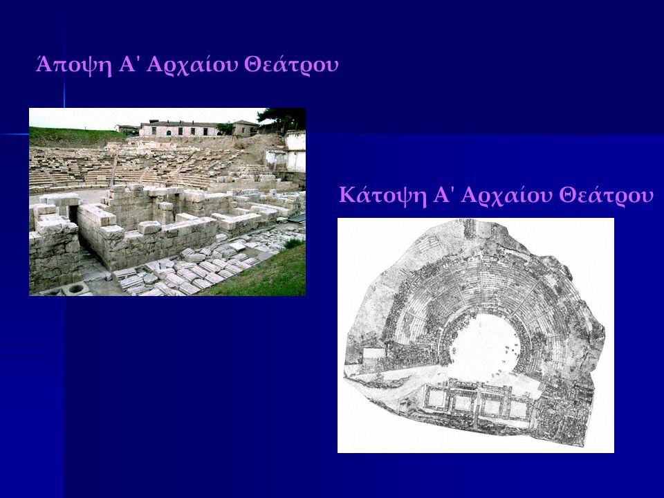 Άποψη Α Αρχαίου Θεάτρου