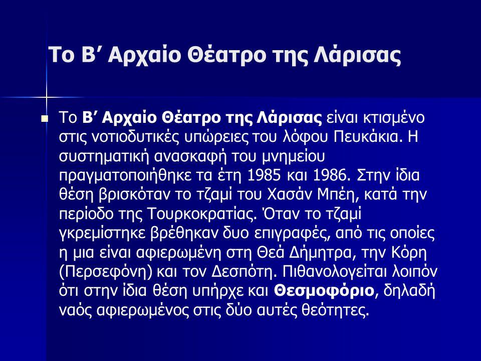 Το Β' Αρχαίο Θέατρο της Λάρισας