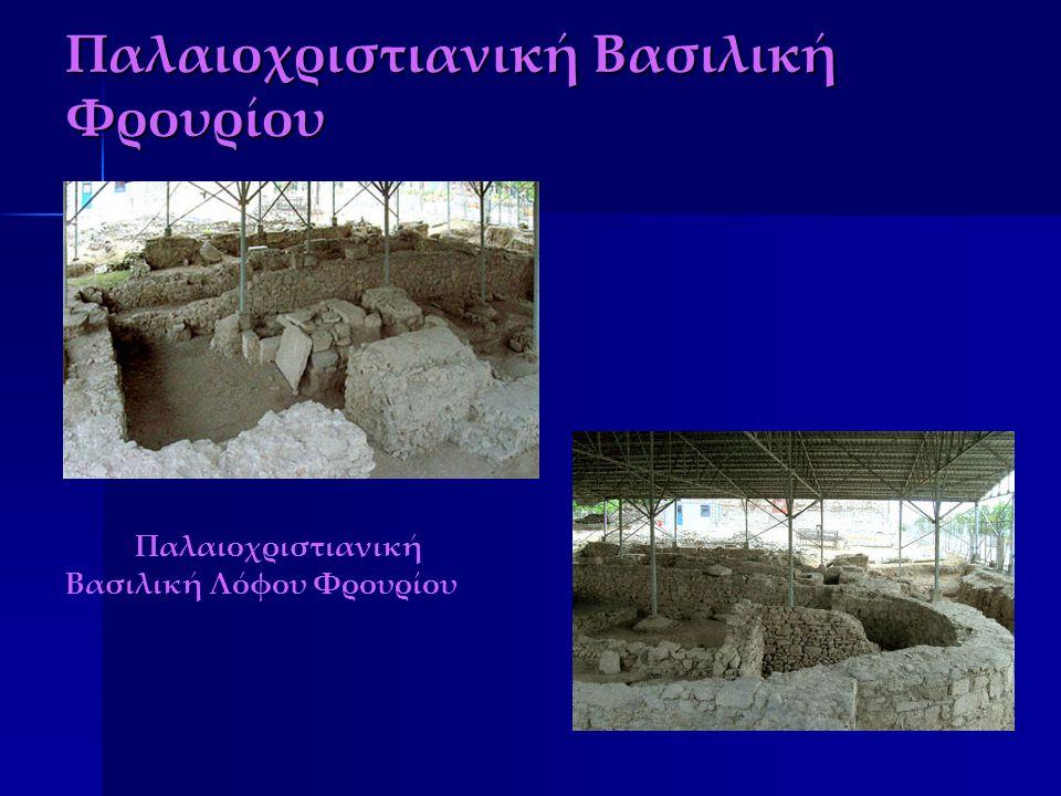 Παλαιοχριστιανική Βασιλική Φρουρίου