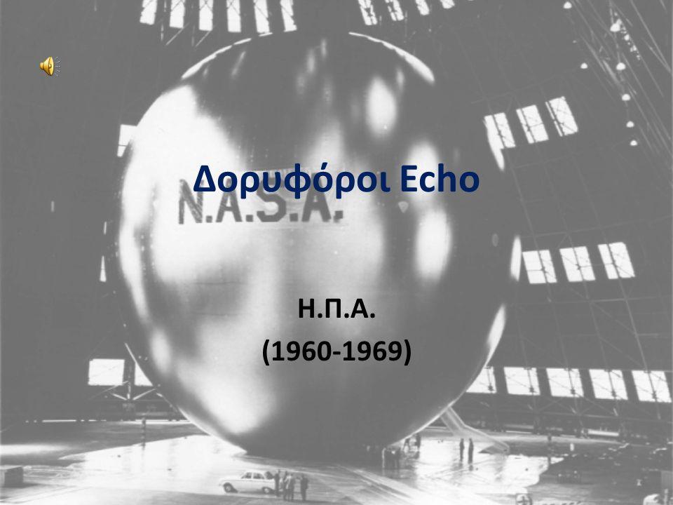 Δορυφόροι Echo Η.Π.Α. (1960-1969)