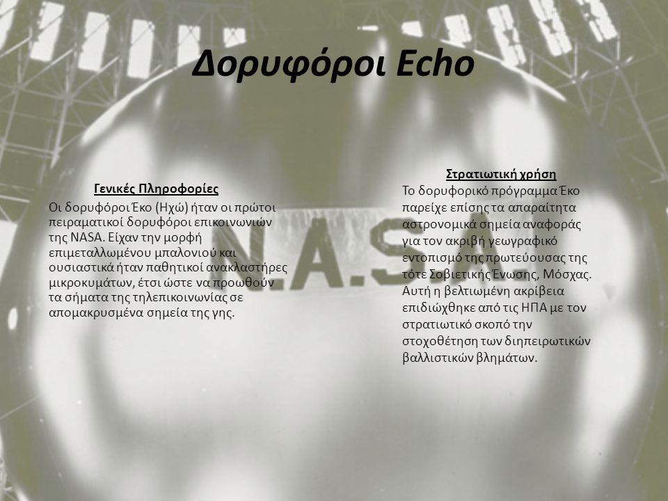 Δορυφόροι Echo Στρατιωτική χρήση