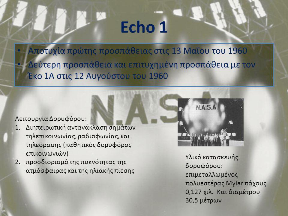 Echo 1 Αποτυχία πρώτης προσπάθειας στις 13 Μαΐου του 1960