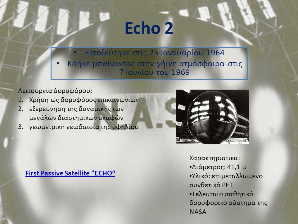 ΤΕΛΟΣ Echo 2 Εκτοξεύτηκε στις 25 Ιανουαρίου 1964