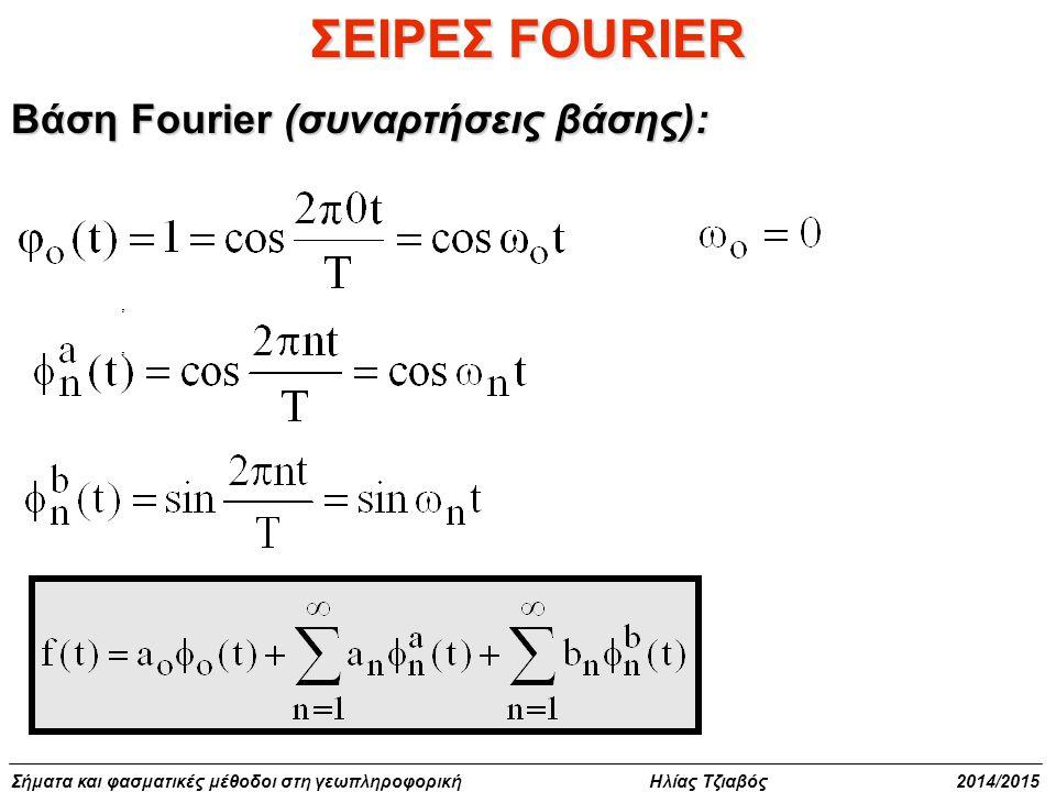 ΣΕΙΡΕΣ FOURIER Βάση Fourier (συναρτήσεις βάσης): ,