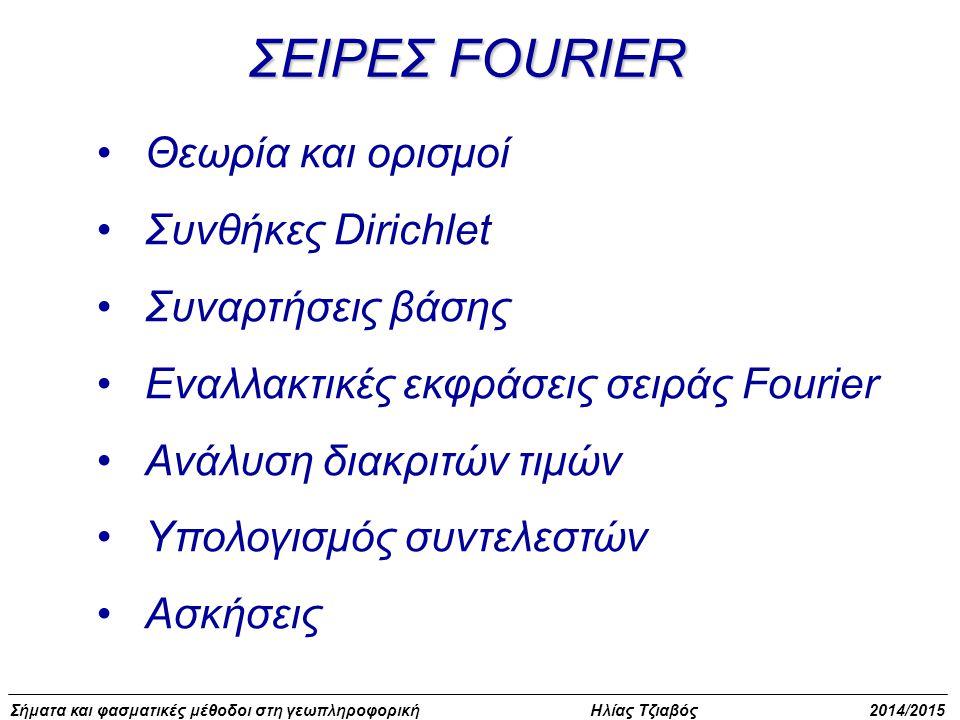 ΣΕΙΡΕΣ FOURIER Θεωρία και ορισμοί Συνθήκες Dirichlet Συναρτήσεις βάσης