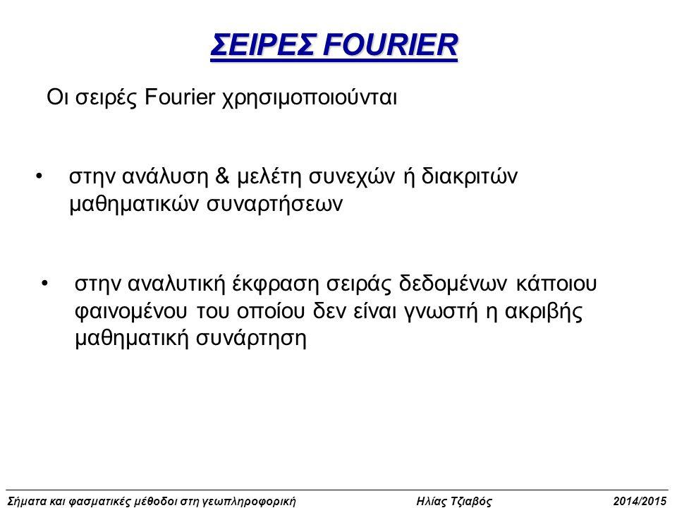 ΣΕΙΡΕΣ FOURIER Οι σειρές Fourier χρησιμοποιούνται