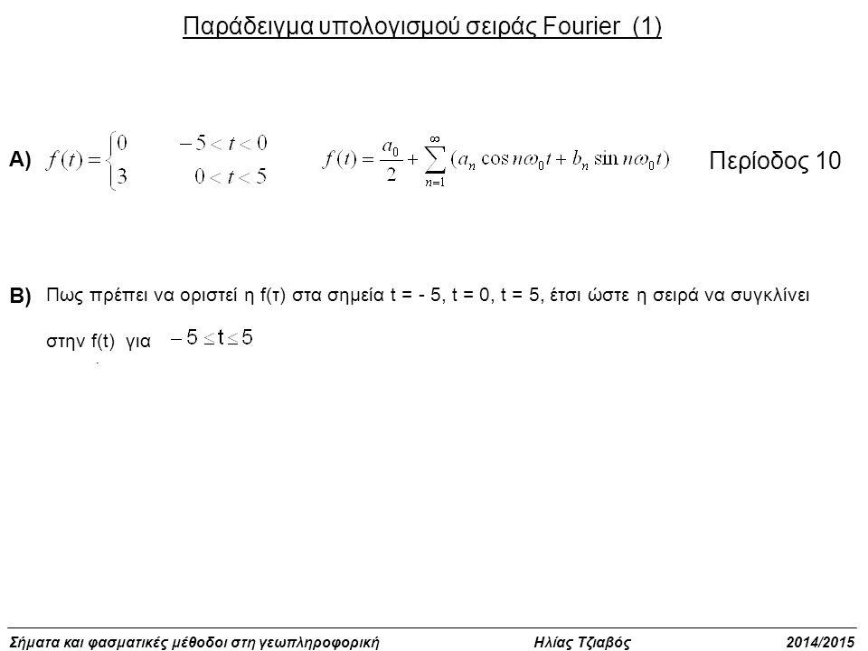Παράδειγμα υπολογισμού σειράς Fourier (1)