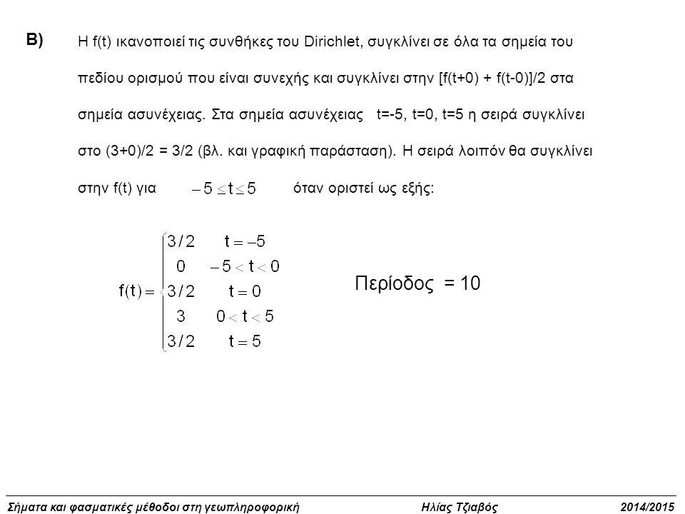 Β) H f(t) ικανοποιεί τις συνθήκες του Dirichlet, συγκλίνει σε όλα τα σημεία του.