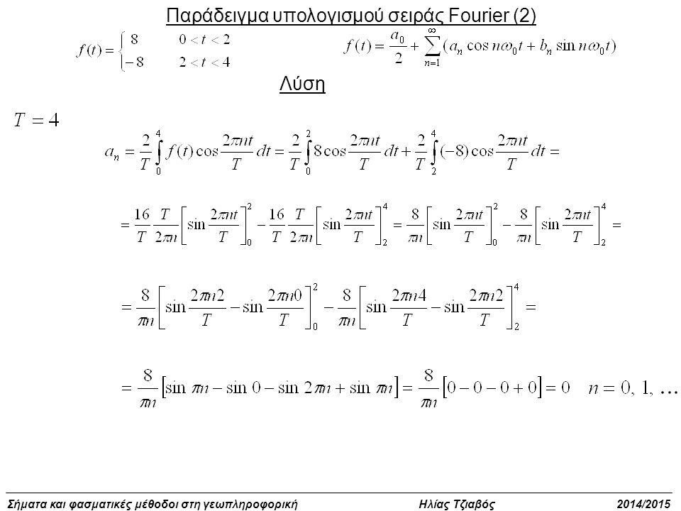 Παράδειγμα υπολογισμού σειράς Fourier (2)