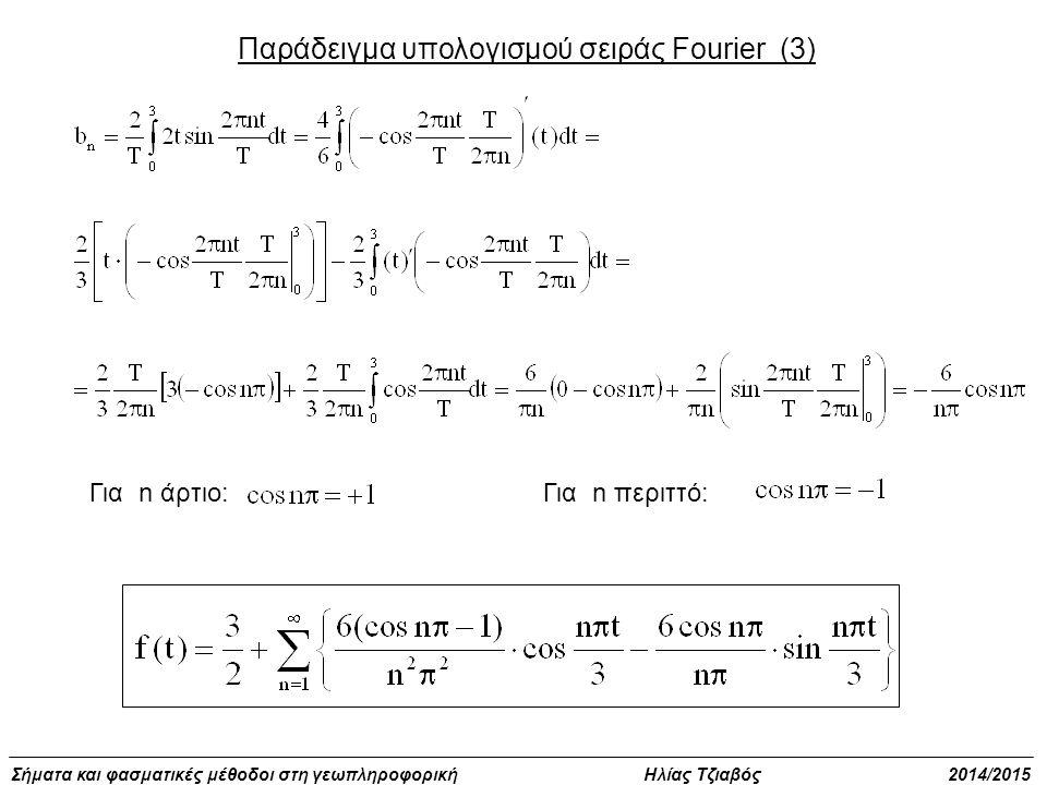Παράδειγμα υπολογισμού σειράς Fourier (3)