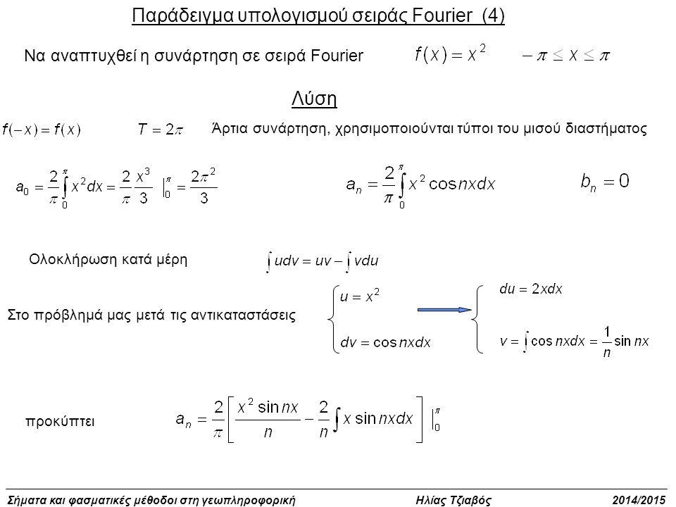 Παράδειγμα υπολογισμού σειράς Fourier (4)