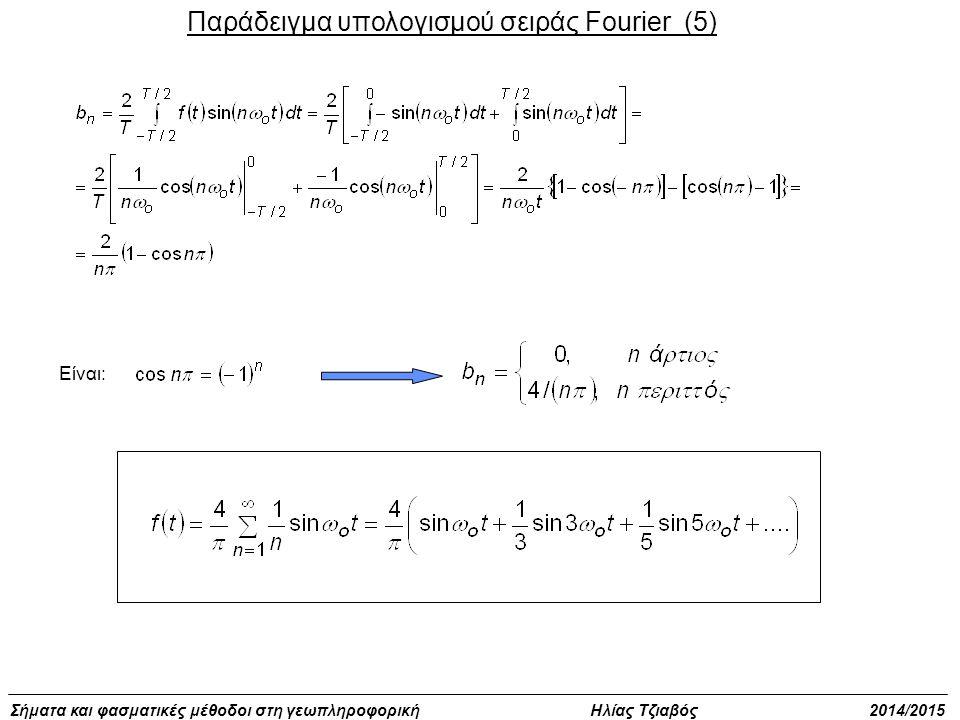 Παράδειγμα υπολογισμού σειράς Fourier (5)