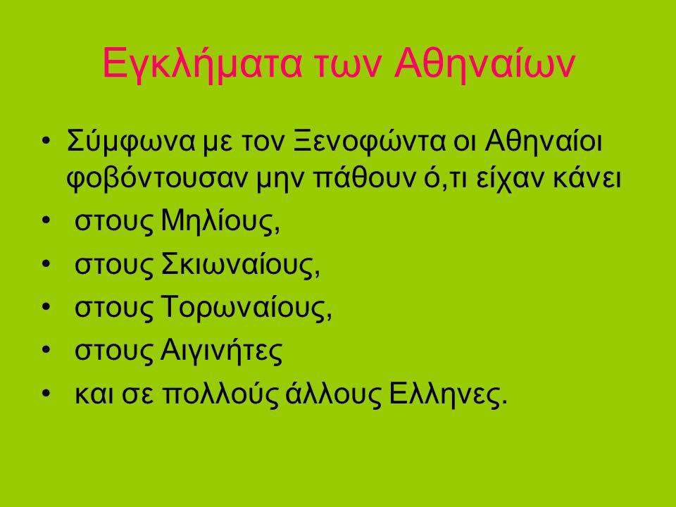 Εγκλήματα των Αθηναίων