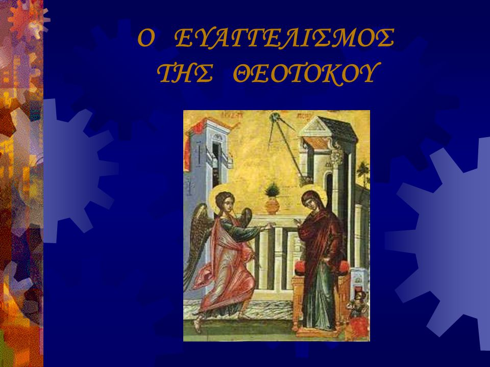 Ο ΕΥΑΓΓΕΛΙΣΜΟΣ ΤΗΣ ΘΕΟΤΟΚΟΥ