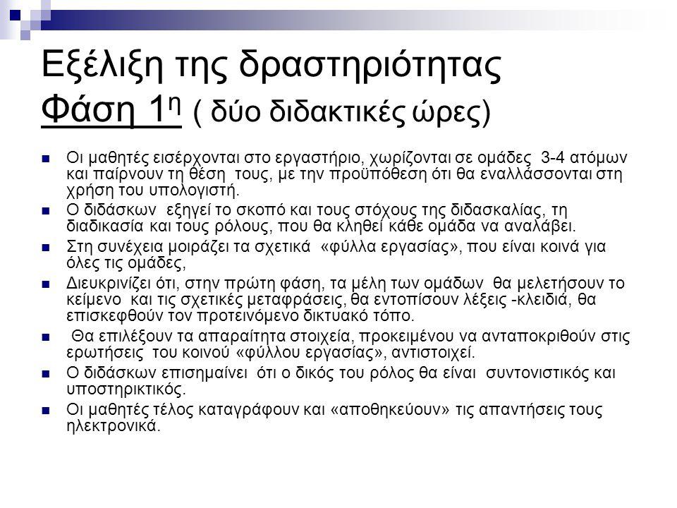 Εξέλιξη της δραστηριότητας Φάση 1η ( δύο διδακτικές ώρες)