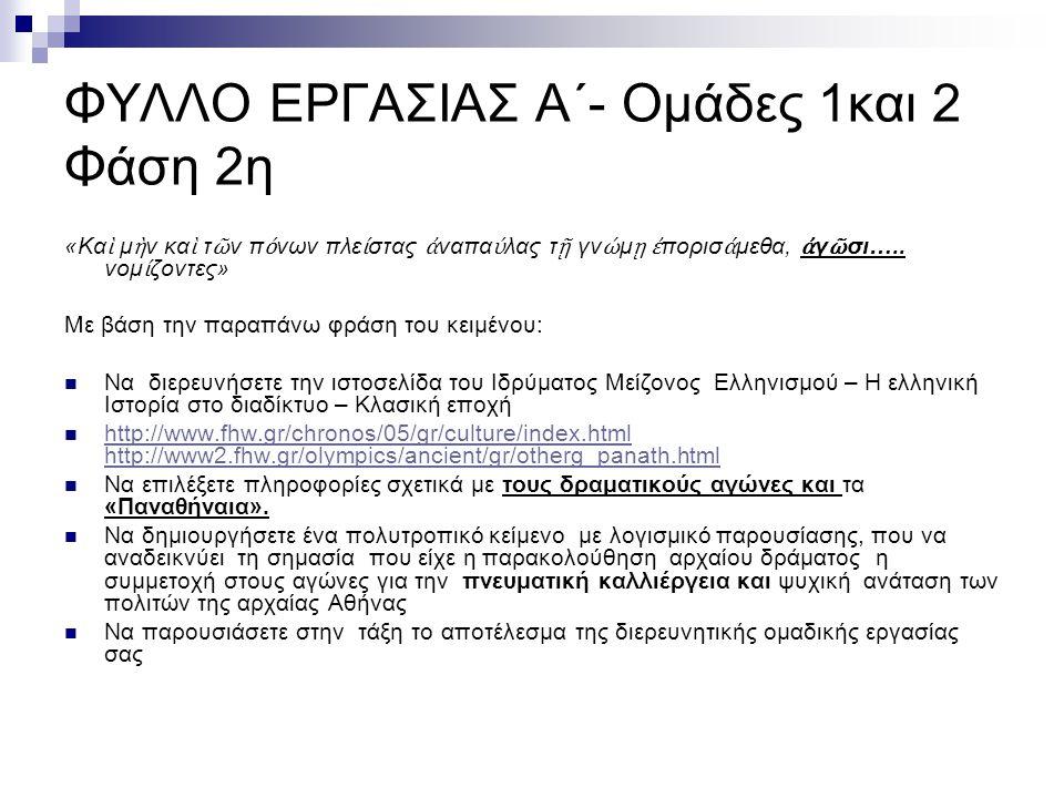 ΦΥΛΛΟ ΕΡΓΑΣΙΑΣ Α΄- Ομάδες 1και 2 Φάση 2η